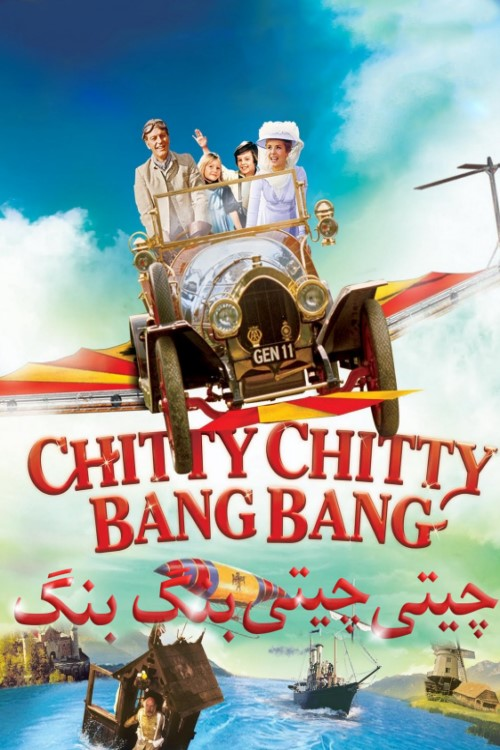 دانلود فیلم Chitty Chitty Bang Bang 1968